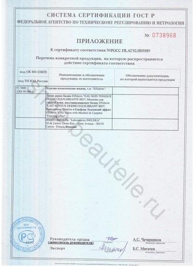 Сертификат 11